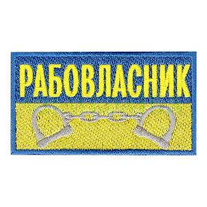 Рабовласник /синь-жовтий/нарукавний напис