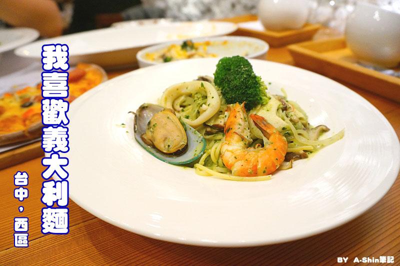 我喜歡義大利麵|近科博館、金典綠園道,餐點、服務都不錯。