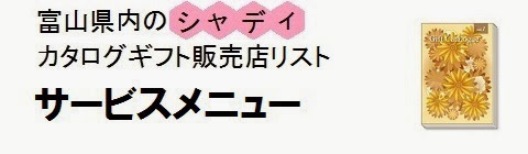 富山県内のシャディカタログギフト販売店情報・サービスメニューの画像