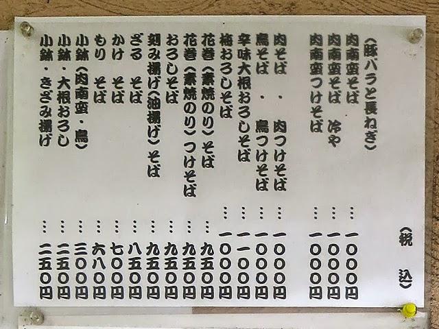堀留屋@人形町の蕎麦メニュー