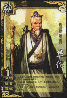 God Hua Tuo 5