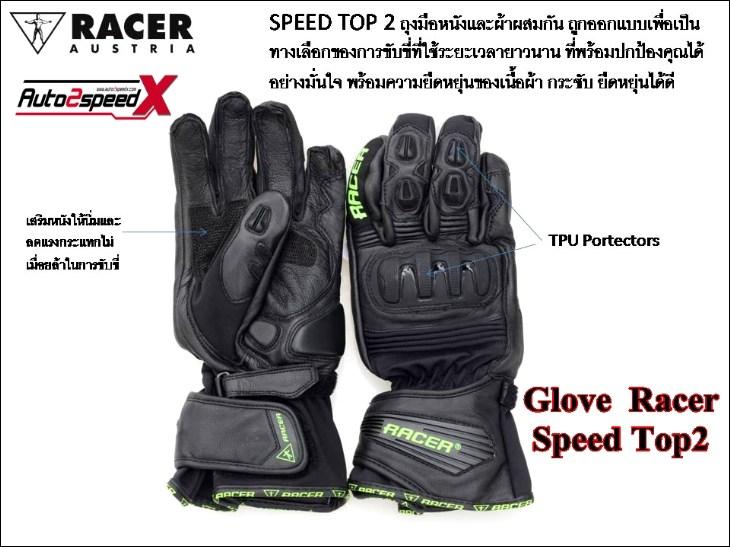 Glove racer speedtop2