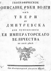 скачать книгу Географическое описание реки Волги от Твери до Дмитревска