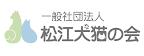 松江犬猫の会ホームページ