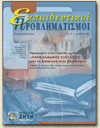 Εκπαιδευτικοί Προβληματισμοί 11ο τεύχος