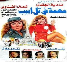 مشاهدة فيلم مهمة فى تل ابيب
