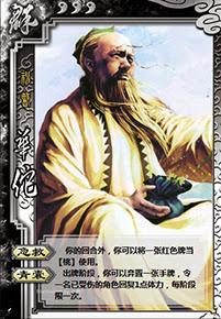 Hua Tuo 2