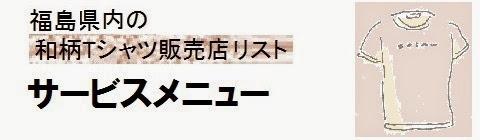 福島県内の和柄Tシャツ販売店情報・サービスメニューの画像