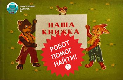 Детская книга СССР. Советские книги для детей
