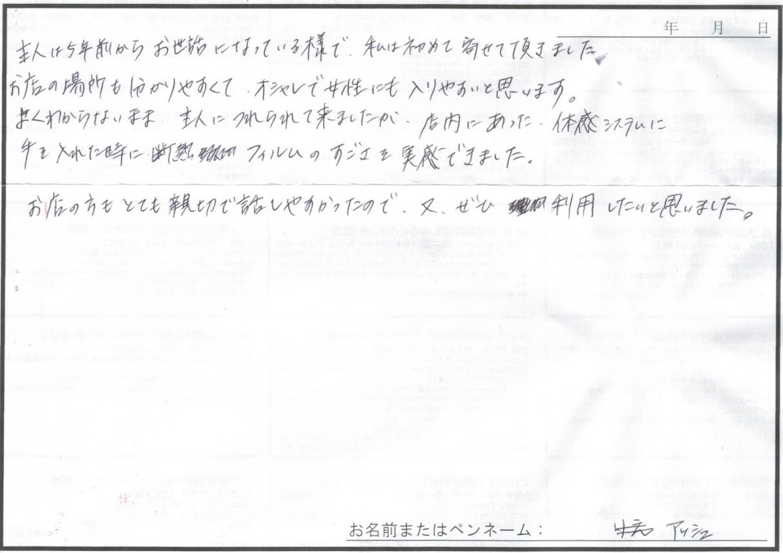 ビーパックスへのクチコミ/お客様の声:アッシュ 様(京都府宇治市)/マツダ CX-5
