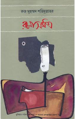 Rudra Mohammad Shahidullah - Kabita Samagra 1 in pdf