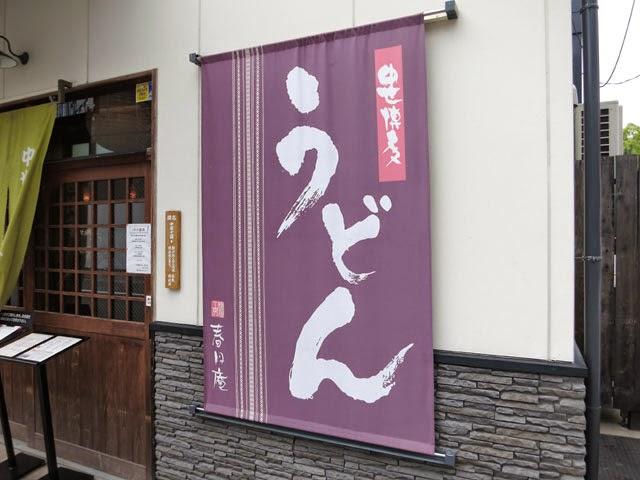 店頭の「中世博多うどん 春月庵」の文字