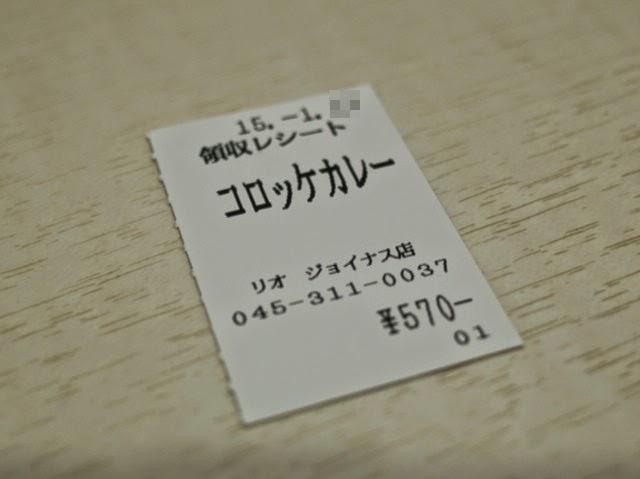 コロッケカレーと書かれた食券(領収レシート)