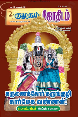 Read Kumudam Jothidam Issue Dated 06-February-2015 online for FREE