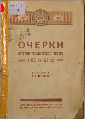 Таганрогский Театр 1827-1927 - Исторический Таганрог
