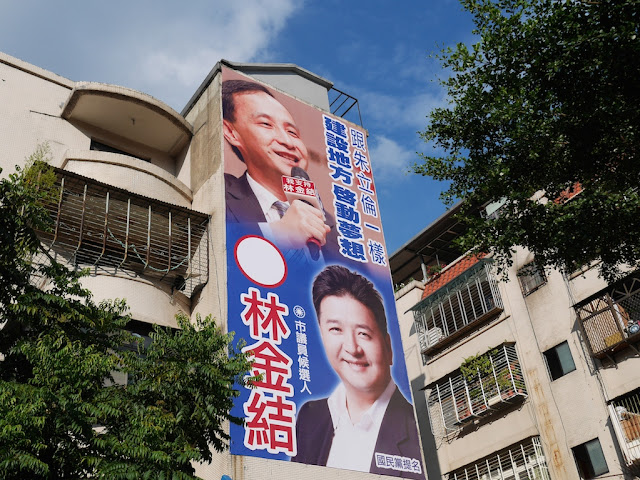 sign for Lin Jinjie's (林金結) election campaign
