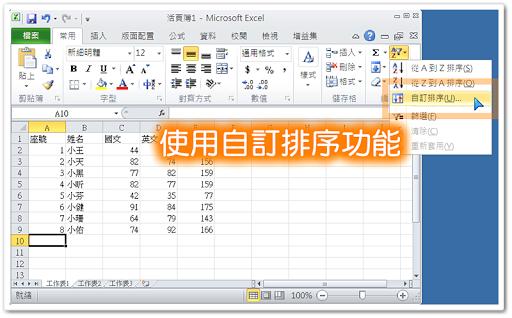 使用 Excel 的自訂排序功能
