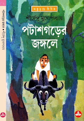 Patash Garer Jongole Shirshendu Mukhopadhyay in pdf