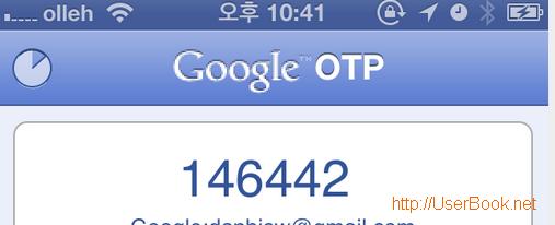 google otp 숫자번호로 2단계 인증으로 안전하게 로그인 하는 방법