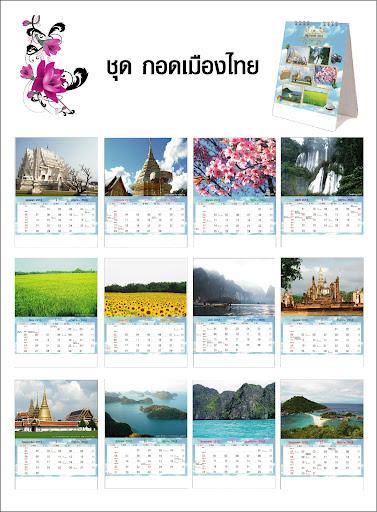 ปฏิทินตั้งโตีะเมืองไทย