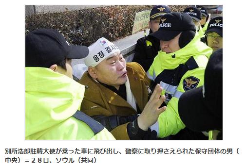 駐韓日本大使の車に韓国の保守団体の男が突進「尖閣と竹島はわが国固有の領土」学習指導要領解説書明記などで反日デモ