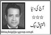 Mirza Ishtiaq Baig Column - 2nd October 2013
