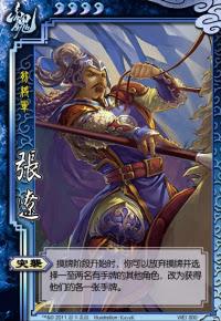 Zhang Liao 6