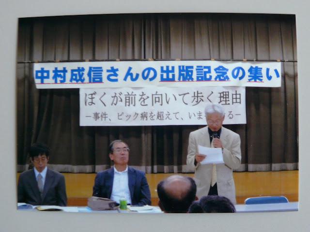 中村成信氏出版記念の集い