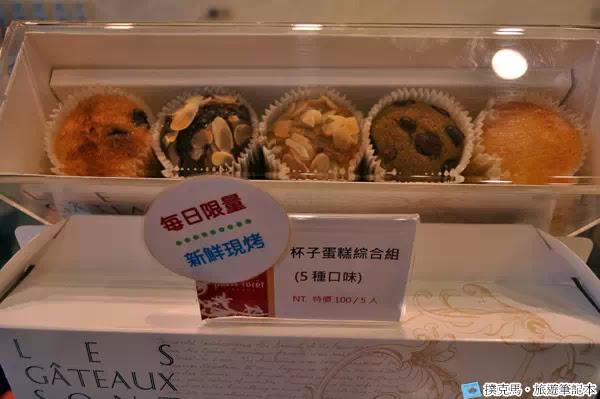 富林園洋菓子每日限量的杯子蛋糕