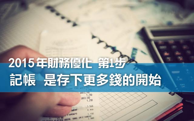 2015年理財方法