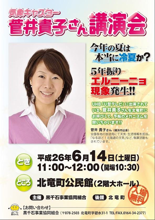 菅井貴子さん講演会