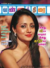 Read online Vannathirai Weekly tamil magazine />
