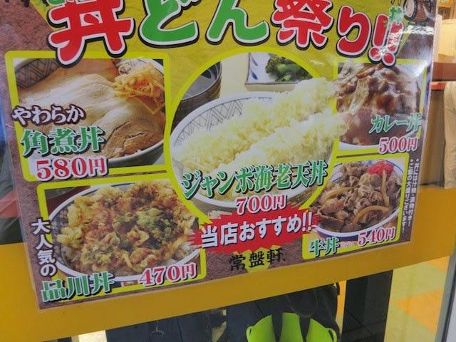イチオシ丼メニューの数々
