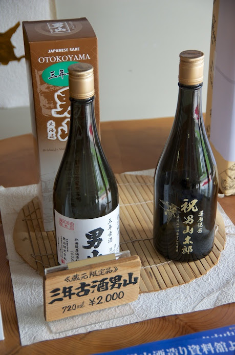 蔵元限定品・3年古酒男山