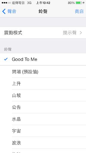 iphone 5s開箱-iphone6、5s鈴聲教學