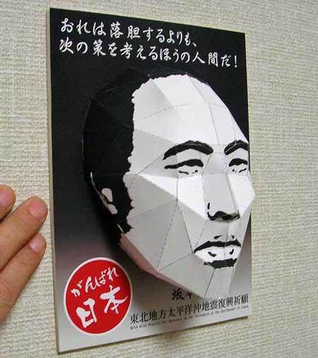 Sakamoto Ryoma Papercraft Samurai