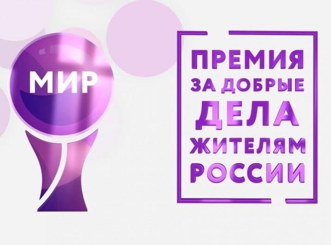 Премия МИРа за добрые дела жителям России и соотечественникам