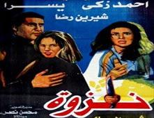 فيلم نزوة