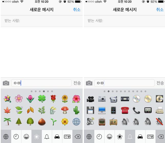 iphone emoticon keyboard input