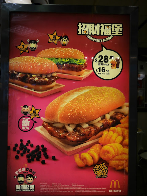 sign for the McDonald's Prosperity Burger in Hong Kong