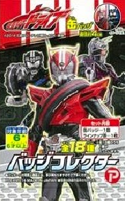 Kamen Rider Drive Type Televi-kun - Kamen Rider Drive Type Televi-kun