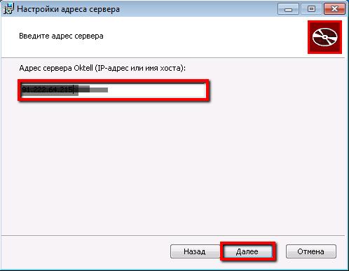 Шаг 3 прописываем адрес сервера
