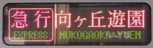 小田急電鉄 急行 向ケ丘遊園行き 3000形(東京電力計画停電)
