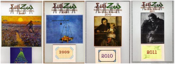 Ημερολόγια 2008, 2009, 2010, 2011