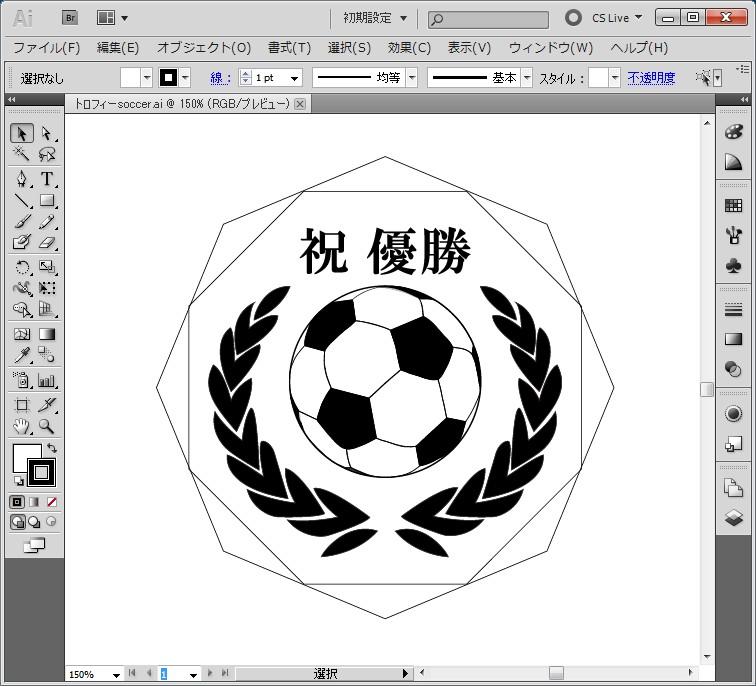 サッカーボールトロフィー作成――作成イメージ
