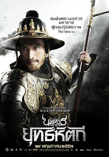 King Naresuan 5 ตำนานสมเด็จพระนเรศวรมหาราช 5 ยุทธหัตถี HD [พากย์ไทย]