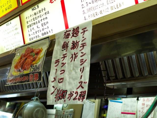 店内に貼られたチンチンシリーズの新作、海鮮チンコロラーメンの案内