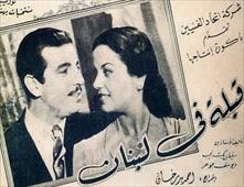 فيلم قبلة في لبنان