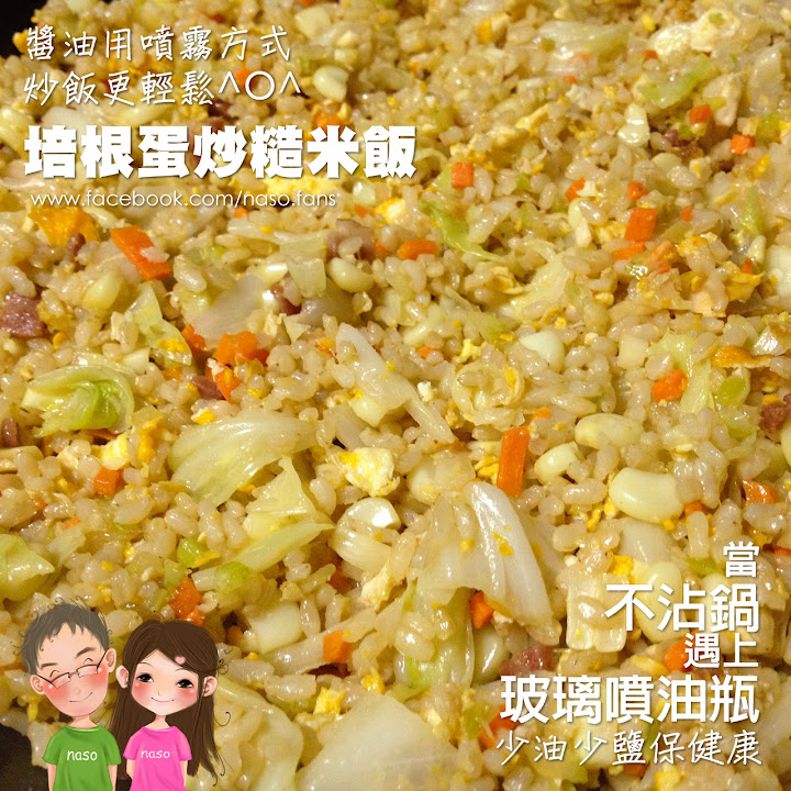 【naso簡易食譜】鮭魚炒飯 (有噴油瓶炒飯更輕鬆)