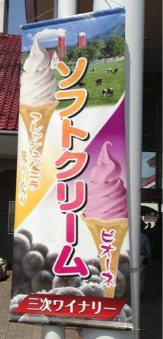 三次ワイナリー名物 ソフトクリーム